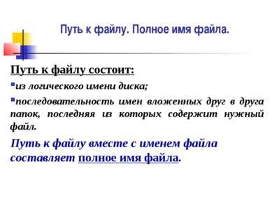 Путь к файлу. Полное имя файла. Путь к файлу состоит: из логического имени ди...