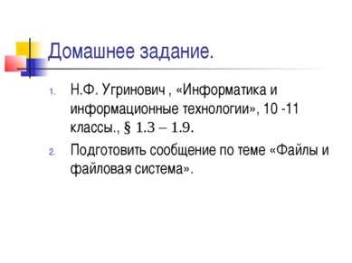 Домашнее задание. Н.Ф. Угринович , «Информатика и информационные технологии»,...