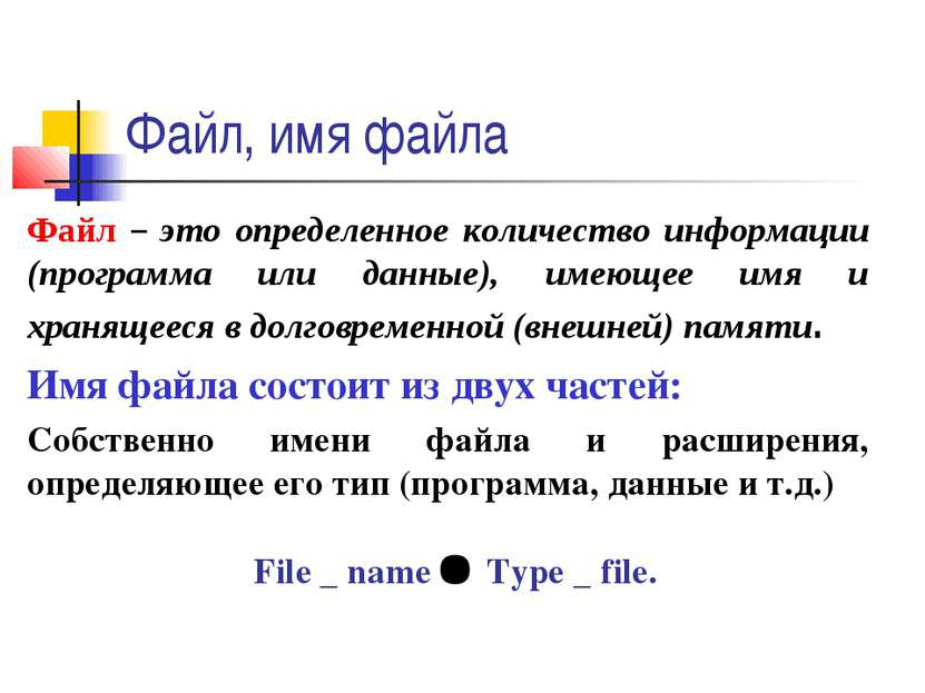 Файл, имя файла Файл – это определенное количество информации (программа или ...