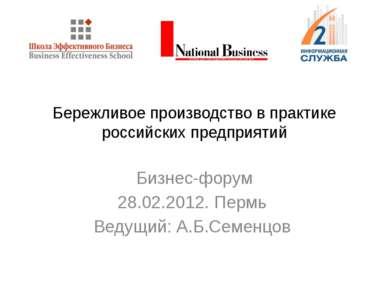 Бережливое производство в практике российских предприятий Бизнес-форум 28.02....