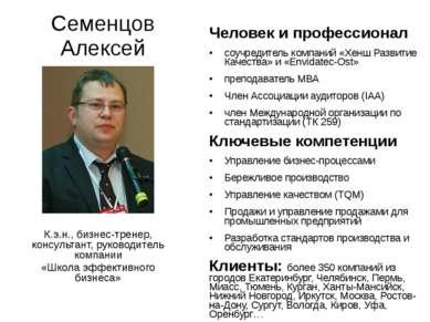 Семенцов Алексей Человек и профессионал соучредитель компаний «Хенш Развитие ...