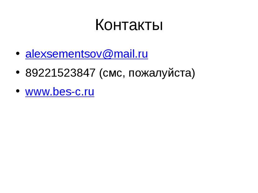 Контакты alexsementsov@mail.ru 89221523847 (смс, пожалуйста) www.bes-c.ru