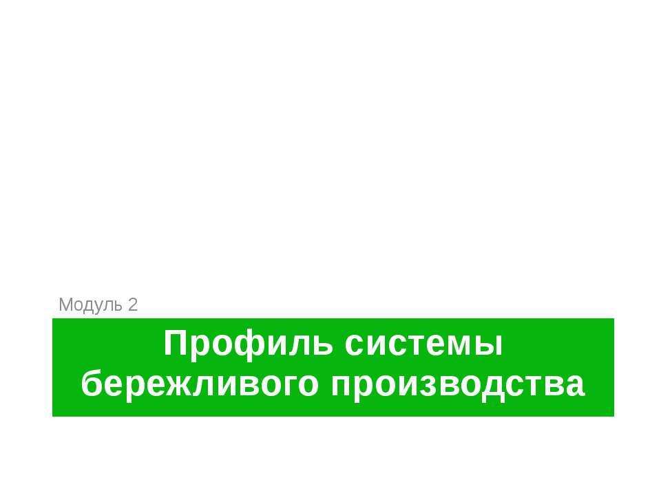 Профиль системы бережливого производства Модуль 2