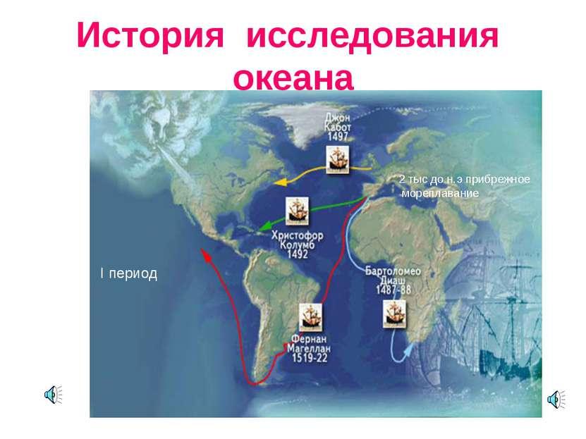 История исследования океана I период 2 тыс до н.э прибрежное мореплавание