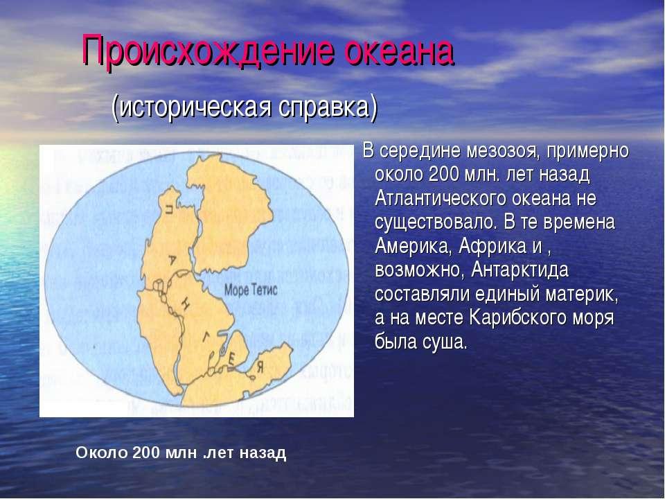 Происхождение океана (историческая справка) В середине мезозоя, примерно окол...