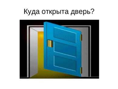 Куда открыта дверь?