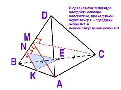 А D В С E M N K В правильном тетраэдре построить сечение плоскостью, проходящ...