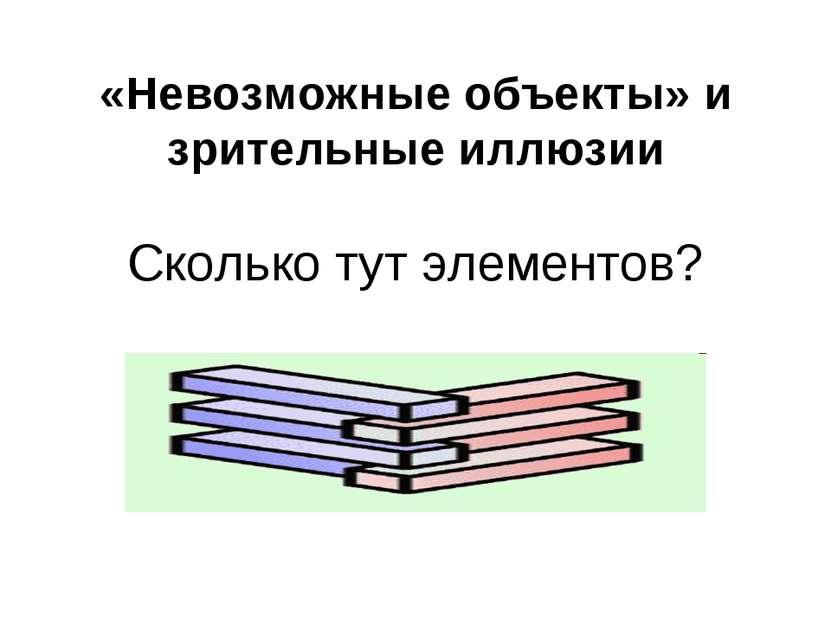 Сколько тут элементов? «Невозможные объекты» и зрительные иллюзии