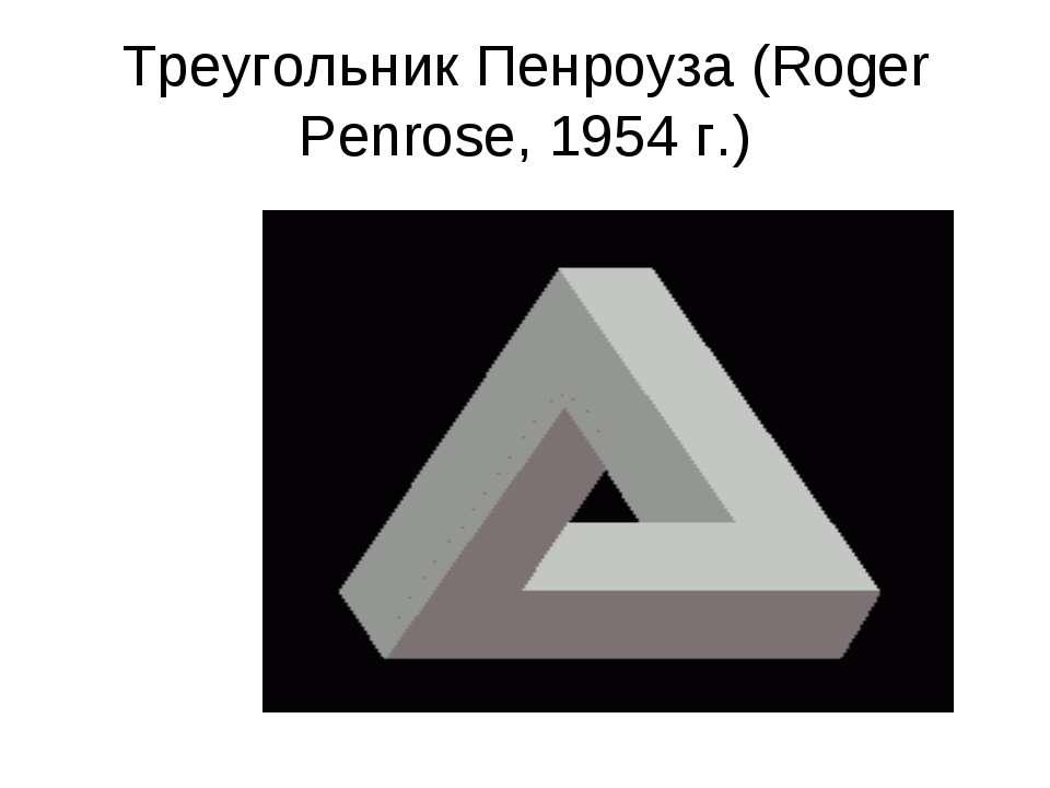 Треугольник Пенроуза (Roger Penrose, 1954 г.)