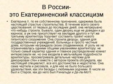В России- это Екатериненский классицизм Екатерина II, по ее собственному приз...