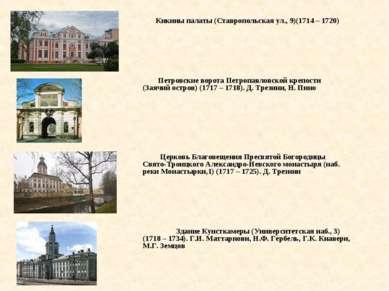 Кикины палаты (Ставропольская ул., 9)(1714 – 1720)  Пет...