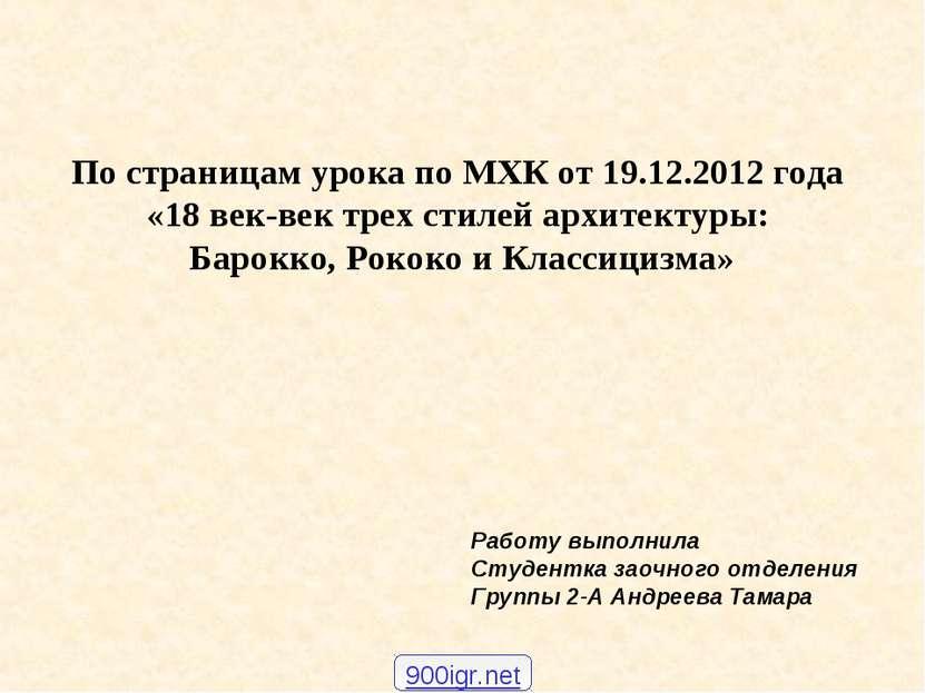 Работу выполнила Студентка заочного отделения Группы 2-А Андреева Тамара 900i...