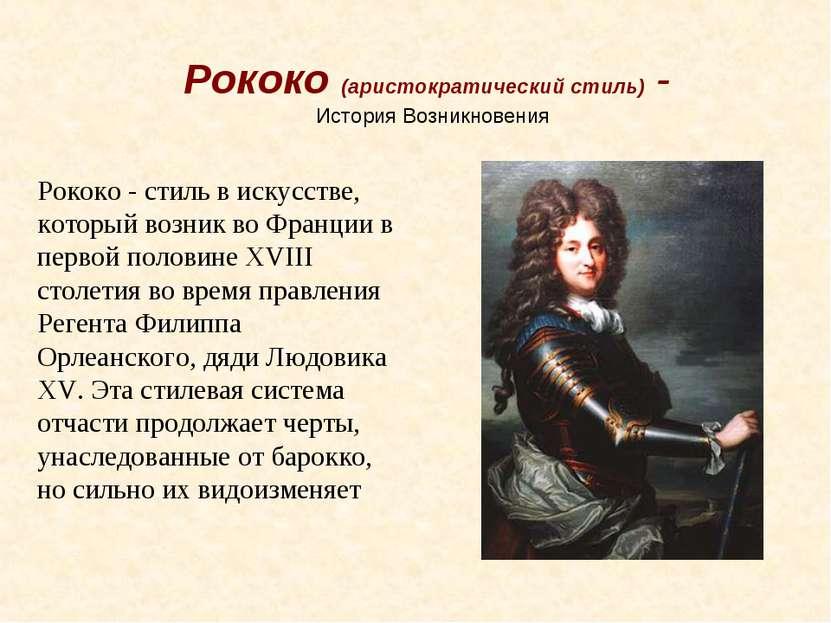 Рококо (аристократический стиль) - История Возникновения Рококо - стиль в иск...