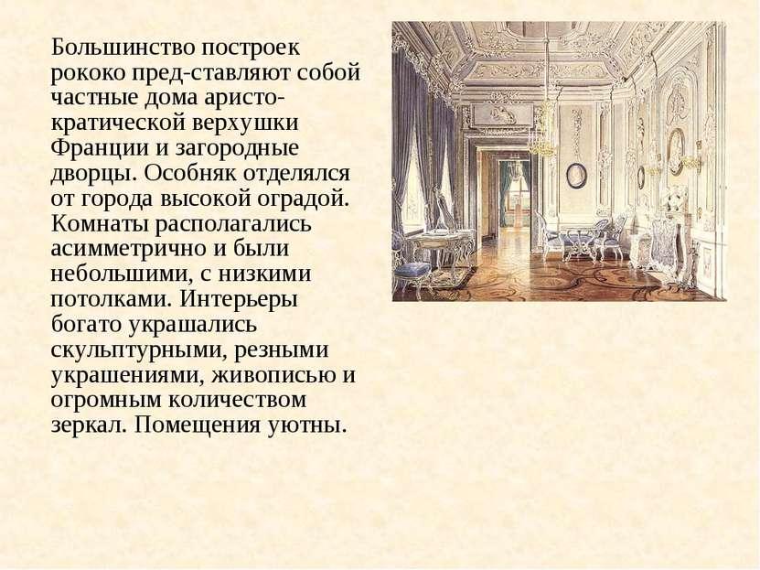 Большинство построек рококо пред ставляют собой частные дома аристо кратическ...