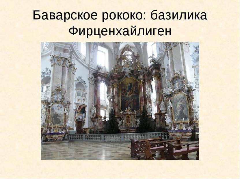 Баварское рококо: базилика Фирценхайлиген