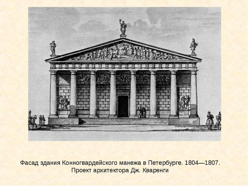 Фасад здания Конногвардейского манежа в Петербурге. 1804—1807. Проект архитек...