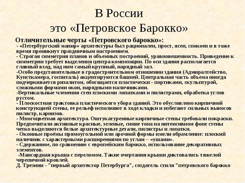 В России это «Петровское Барокко» Отличительные черты «Петровского барокко»: ...