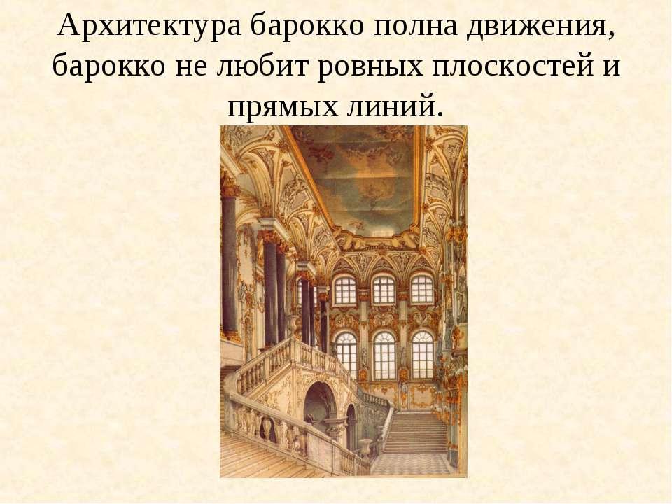 Архитектура барокко полна движения, барокко не любит ровных плоскостей и прям...