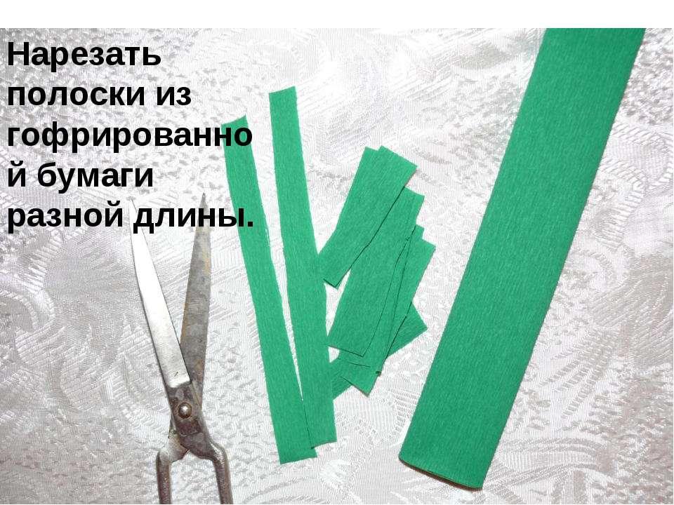 Нарезать полоски из гофрированной бумаги разной длины.