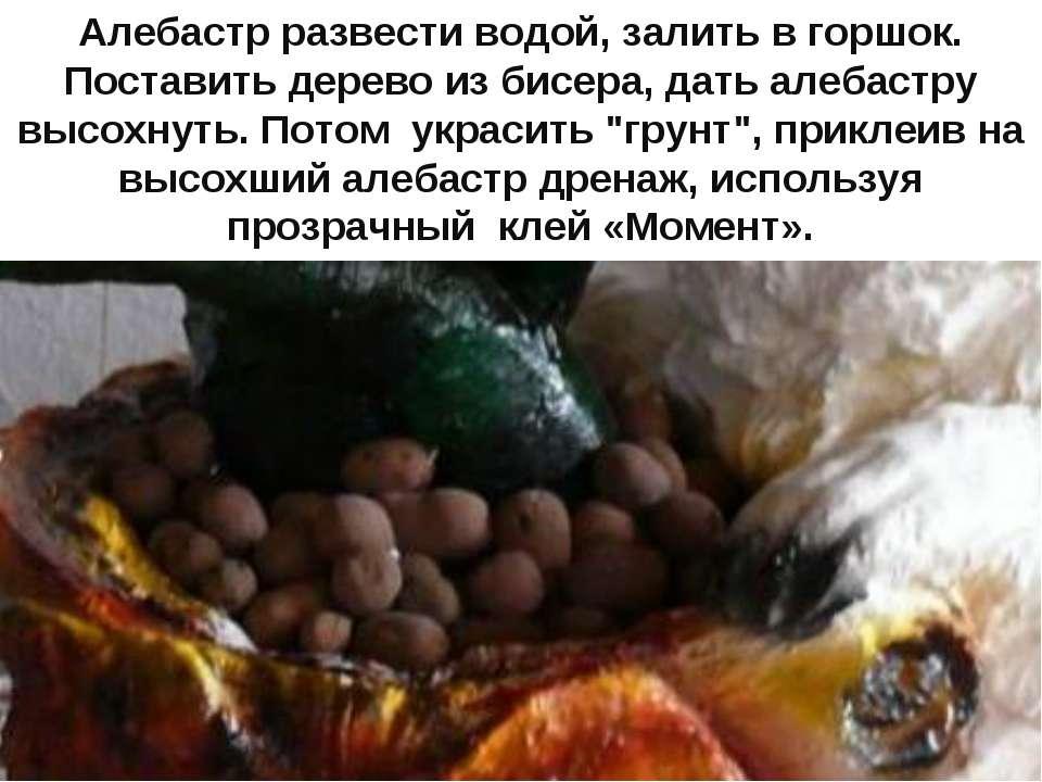 Алебастр развести водой, залить в горшок. Поставитьдерево из бисера, дать ал...