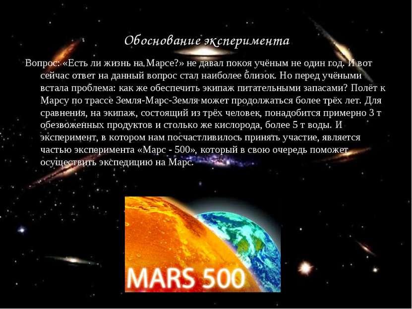 Обоснование эксперимента Вопрос: «Есть ли жизнь на Марсе?» не давал покоя учё...