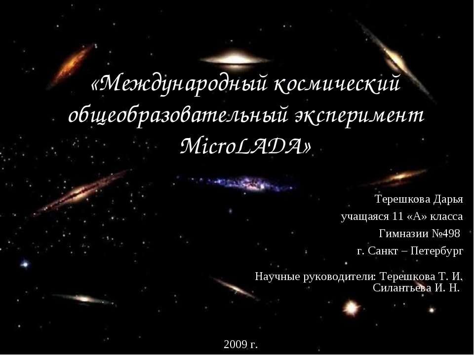«Международный космический общеобразовательный эксперимент MicroLADA» Терешко...