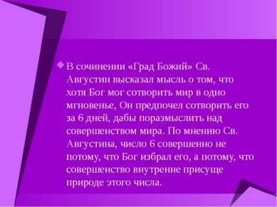 В сочинении «Град Божий» Св. Августин высказал мысль о том, что хотя Бог мог ...