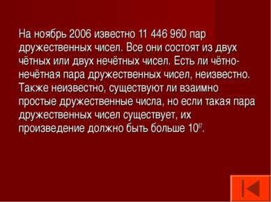 На ноябрь 2006 известно 11 446 960 пар дружественных чисел. Все они состоят и...