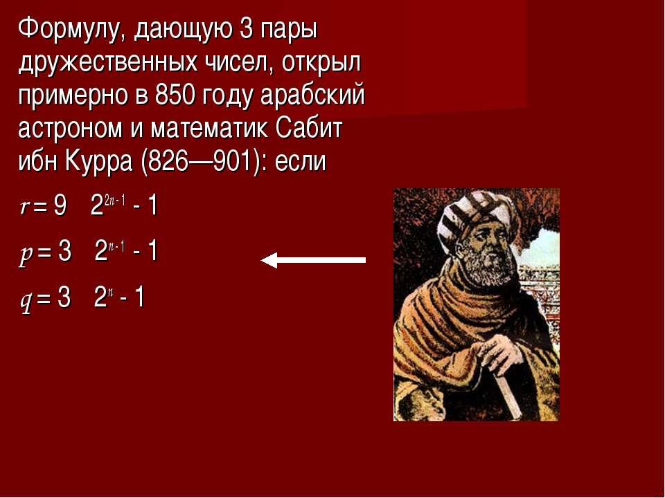 Формулу, дающую 3 пары дружественных чисел, открыл примерно в 850 году арабск...