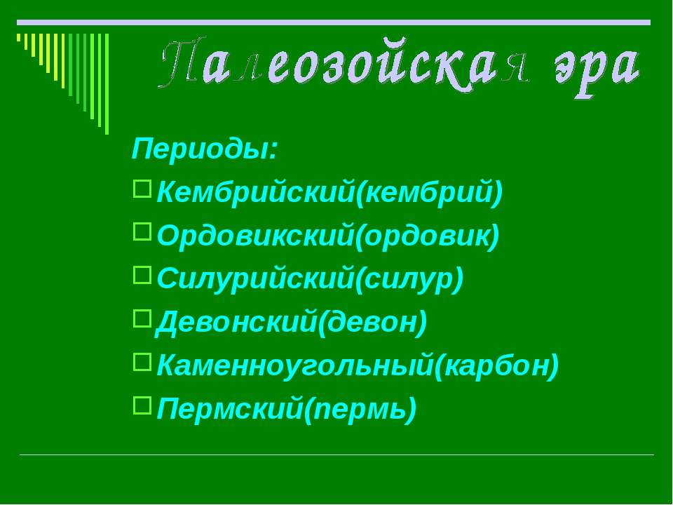 Периоды: Кембрийский(кембрий) Ордовикский(ордовик) Силурийский(силур) Девонск...