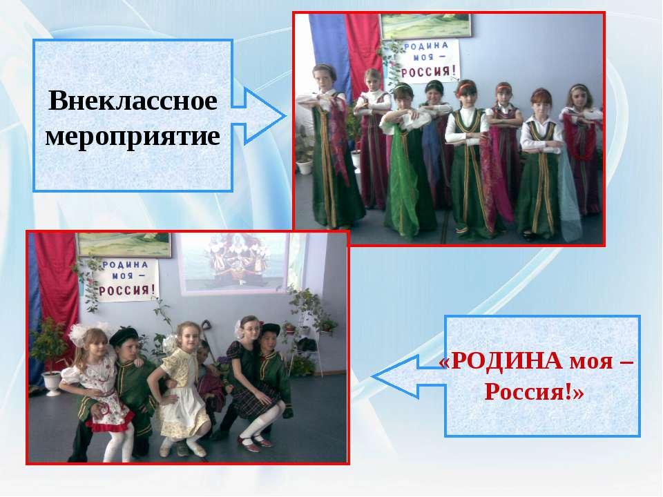 «РОДИНА моя – Россия!» Внеклассное мероприятие