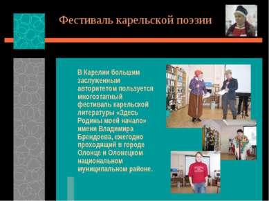 Фестиваль карельской поэзии В Карелии большим заслуженным авторитетом пользуе...