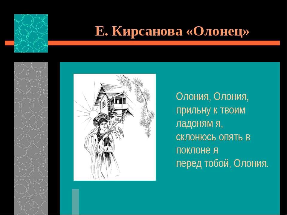 Е. Кирсанова «Олонец» Олония, Олония, прильну к твоим ладоням я, склонюсь опя...