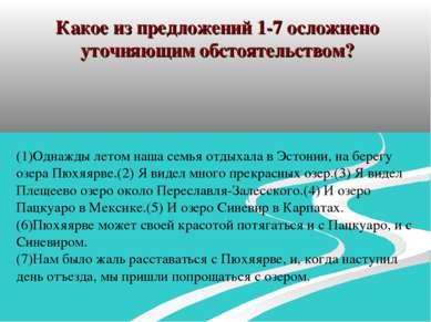 Какое из предложений 1-7 осложнено уточняющим обстоятельством? (1)Однажды лет...