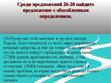 Среди предложений 26-28 найдите предложение с обособленным определением. (26)...