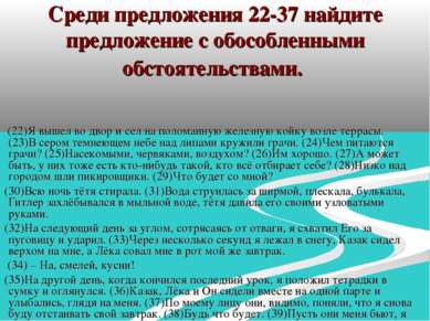 Среди предложения 22-37 найдите предложение с обособленными обстоятельствами....