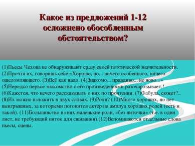 Какое из предложений 1-12 осложнено обособленным обстоятельством? (1)Пьесы Че...