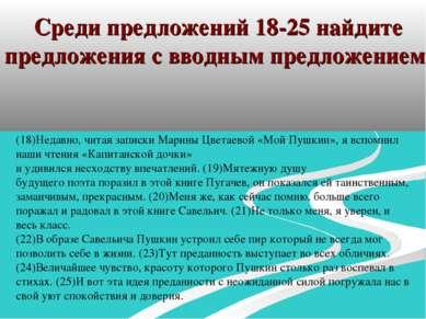 (18)Недавно, читая записки Марины Цветаевой «Мой Пушкин», я вспомнил наши чте...