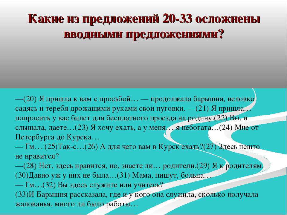 Какие из предложений 20-33 осложнены вводными предложениями? —(20) Я пришла к...