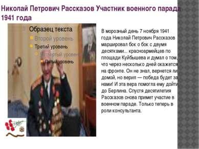 Николай Петрович Рассказов Участник военного парада 1941 года В морозный день...
