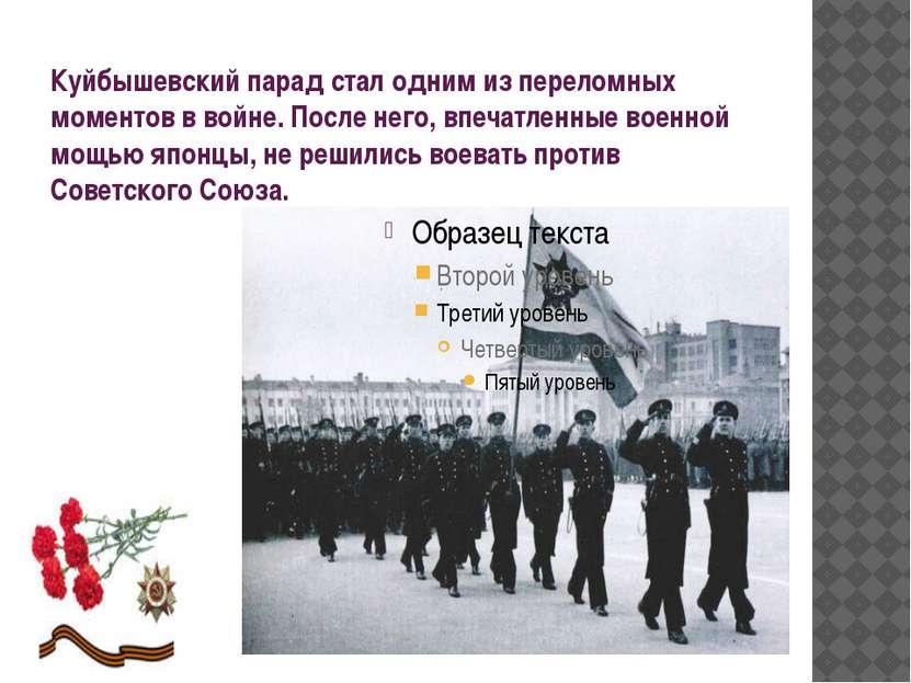 Куйбышевский парад стал одним из переломных моментов в войне. После него, впе...