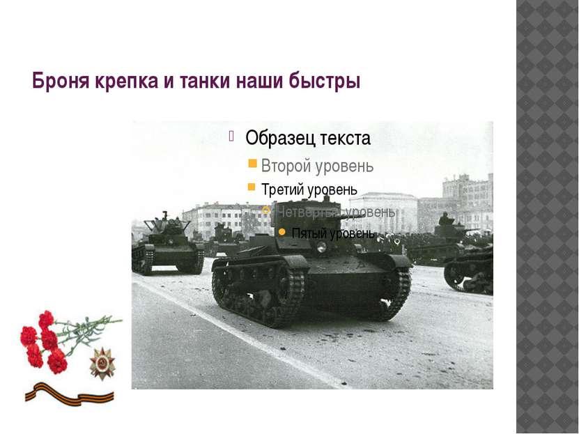 Броня крепка и танки наши быстры