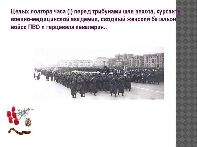 Целых полтора часа (!) перед трибунами шли пехота, курсанты военно-медицинско...