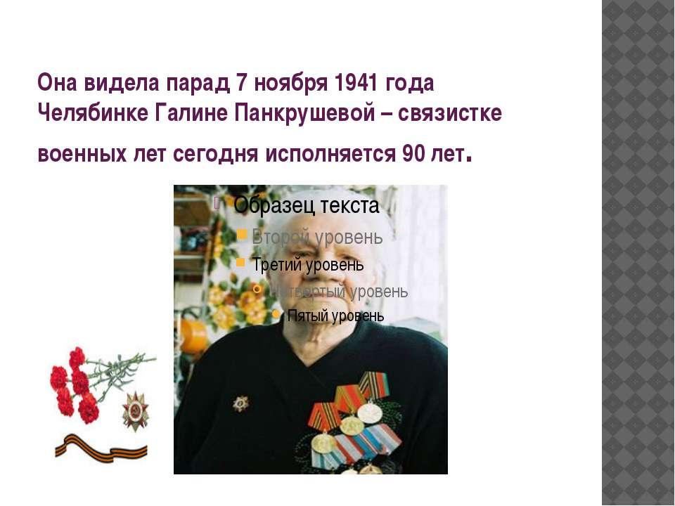 Она видела парад 7 ноября 1941 года Челябинке Галине Панкрушевой – связистке ...