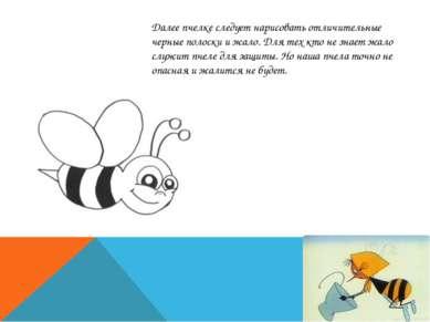 Далее пчелке следует нарисовать отличительные черные полоски и жало. Для тех ...