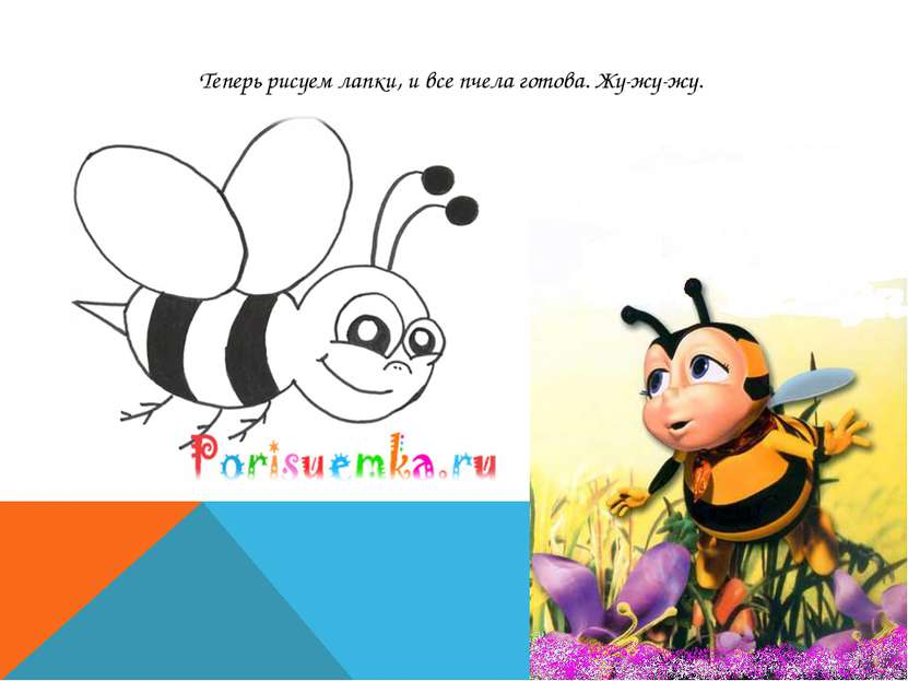 Теперь рисуем лапки, и все пчела готова. Жу-жу-жу.