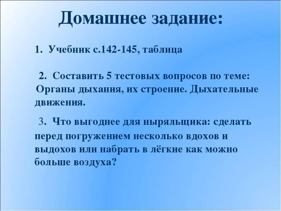 Домашнее задание: 1. Учебник с.142-145, таблица 2. Составить 5 тестовых вопро...