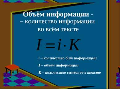 – количество информации во всём тексте i – количество бит информации I – объё...