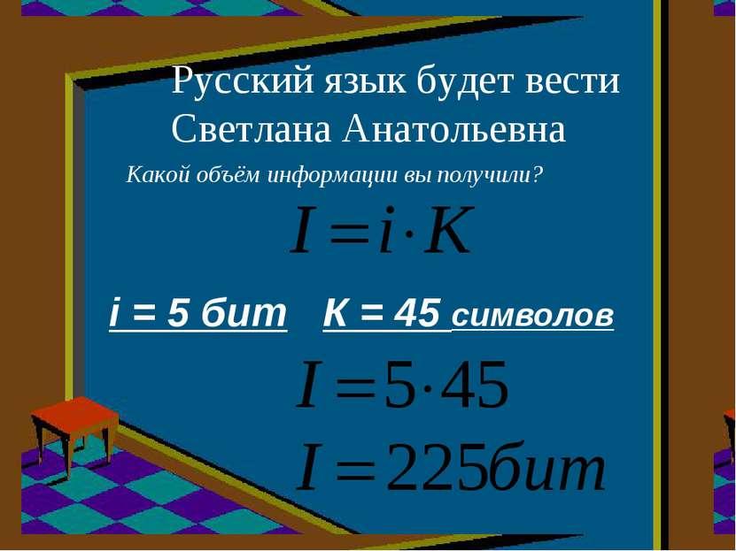 Русский язык будет вести Светлана Анатольевна Какой объём информации вы получ...