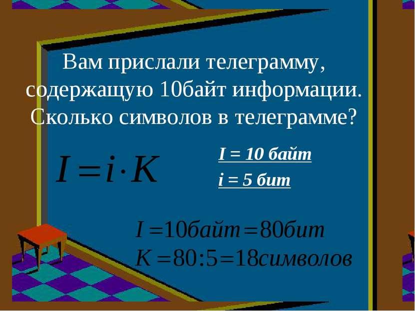 Вам прислали телеграмму, содержащую 10байт информации. Сколько символов в тел...